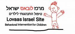 מרכז לובאס ישראל